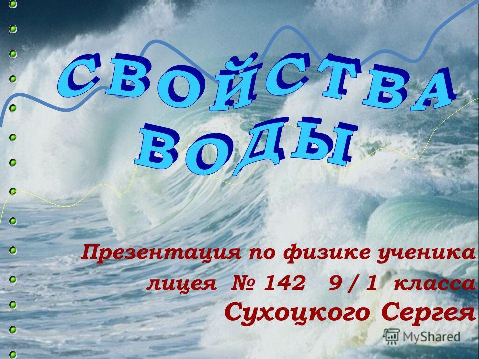 Презентация по физике ученика лицея 142 9 / 1 класса Сухоцкого Сергея
