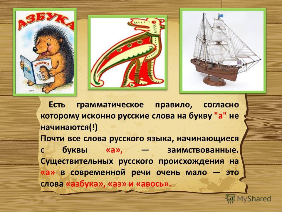 Есть грамматическое правило, согласно которому исконно русские слова на букву