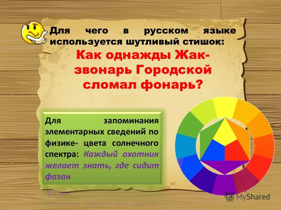 Для чего в русском языке используется шутливый стишок: Как однажды Жак- звонарь Городской сломал фонарь?