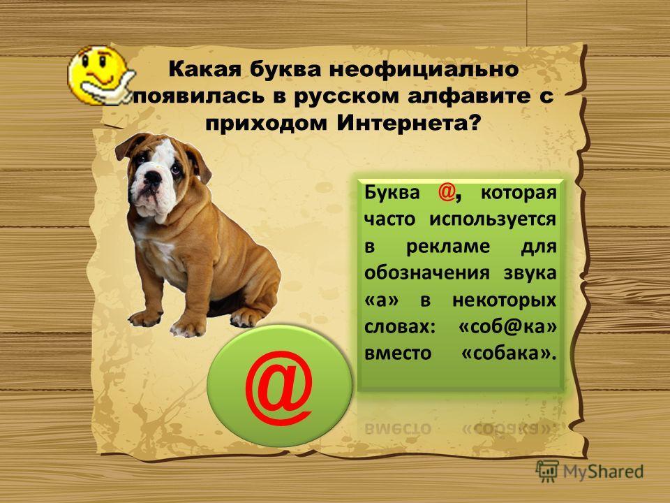 Какая буква неофициально появилась в русском алфавите с приходом Интернета? @ @