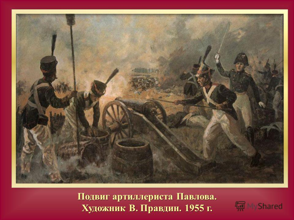Подвиг артиллериста Павлова. Художник В. Правдин. 1955 г.