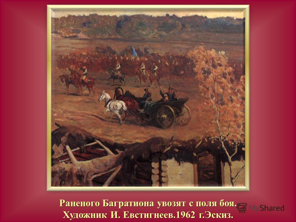 Раненого Багратиона увозят с поля боя. Художник И. Евстигнеев.1962 г.Эскиз.