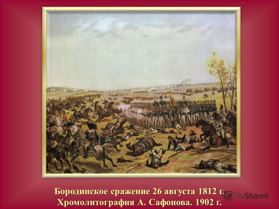 Бородинское сражение 26 августа 1812 г. Хромолитография А. Сафонова. 1902 г.