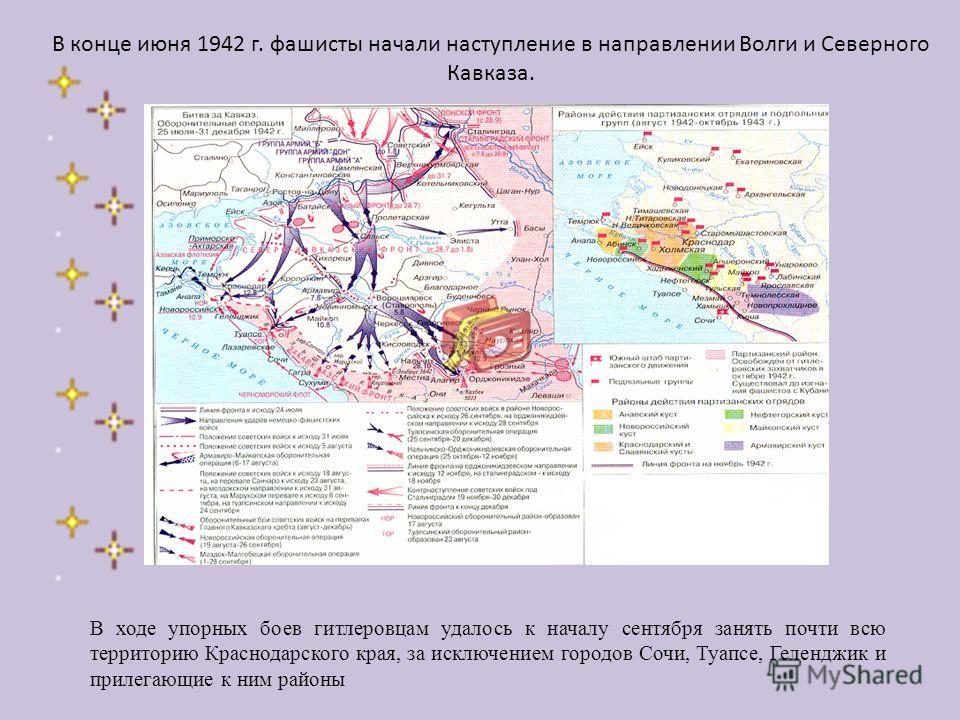 В конце июня 1942 г. фашисты начали наступление в направлении Волги и Северного Кавказа. В ходе упорных боев гитлеровцам удалось к началу сентября занять почти всю территорию Краснодарского края, за исключением городов Сочи, Туапсе, Геленджик и приле