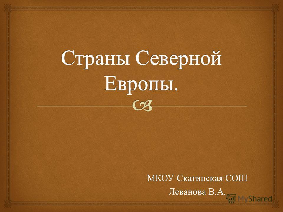 МКОУ Скатинская СОШ Леванова В. А.