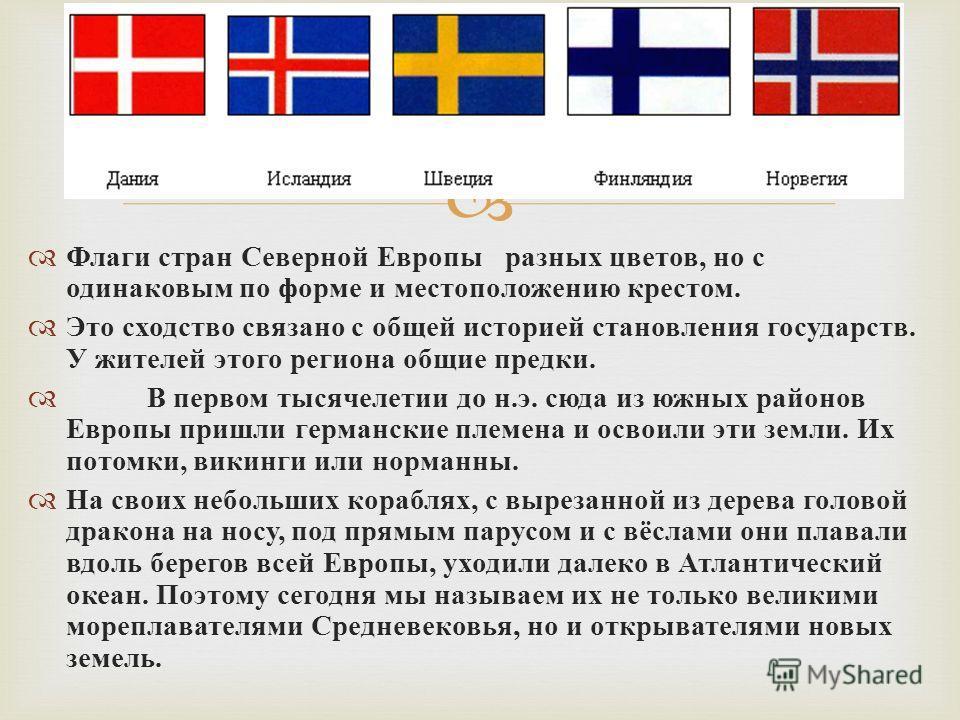 Флаги стран Северной Европы разных цветов, но с одинаковым по форме и местоположению крестом. Это сходство связано с общей историей становления государств. У жителей этого региона общие предки. В первом тысячелетии до н. э. сюда из южных районов Евро