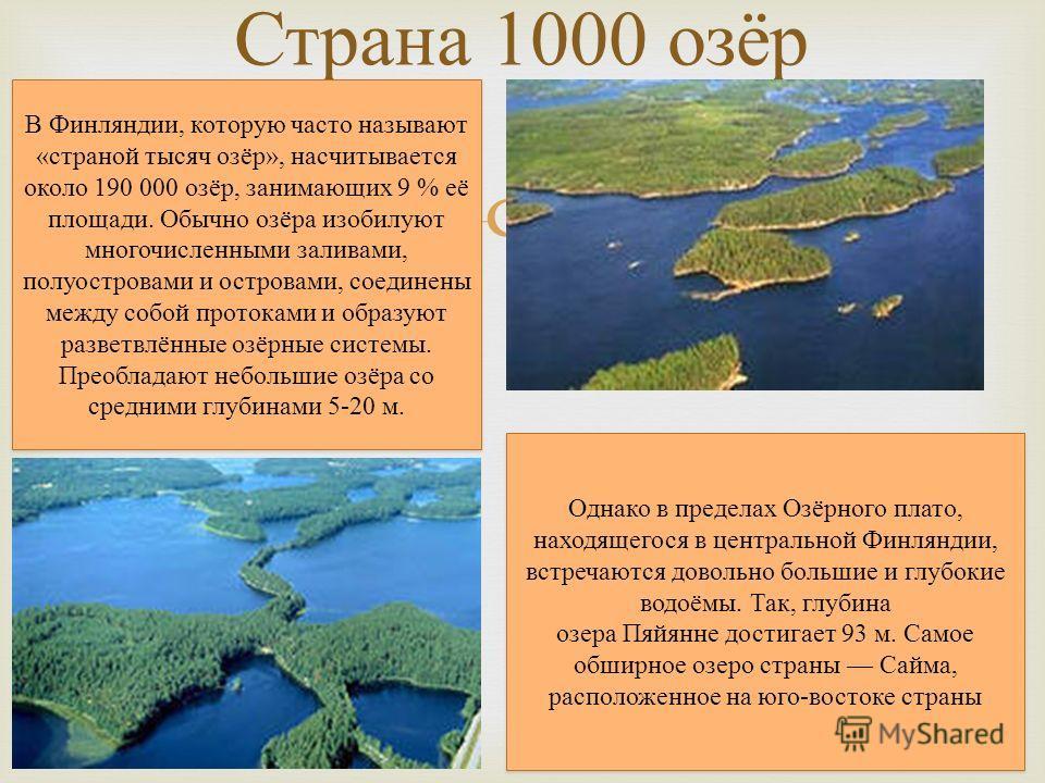 Страна 1000 озёр В Финляндии, которую часто называют «страной тысяч озёр», насчитывается около 190 000 озёр, занимающих 9 % её площади. Обычно озёра изобилуют многочисленными заливами, полуостровами и островами, соединены между собой протоками и обра