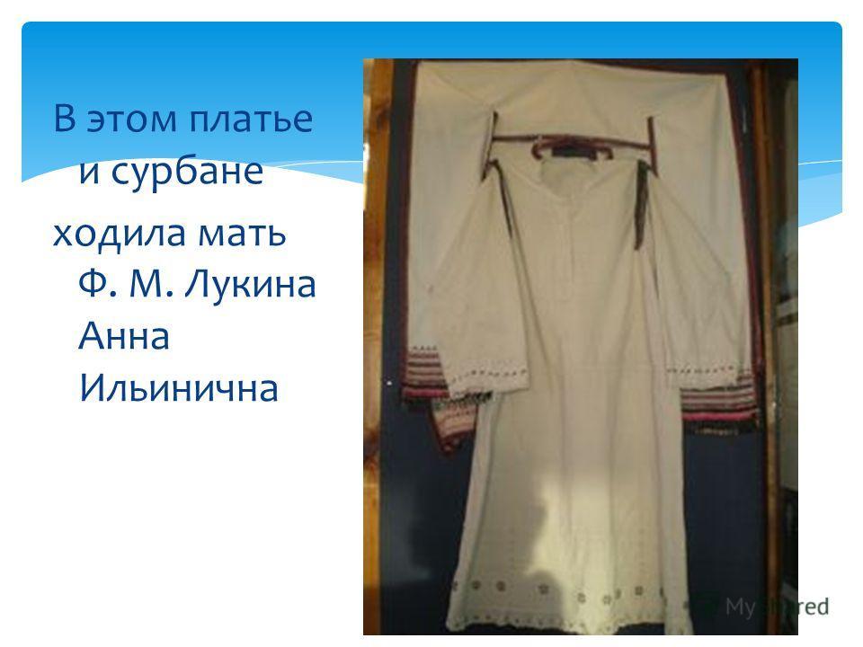В этом платье и сурбане ходила мать Ф. М. Лукина Анна Ильинична
