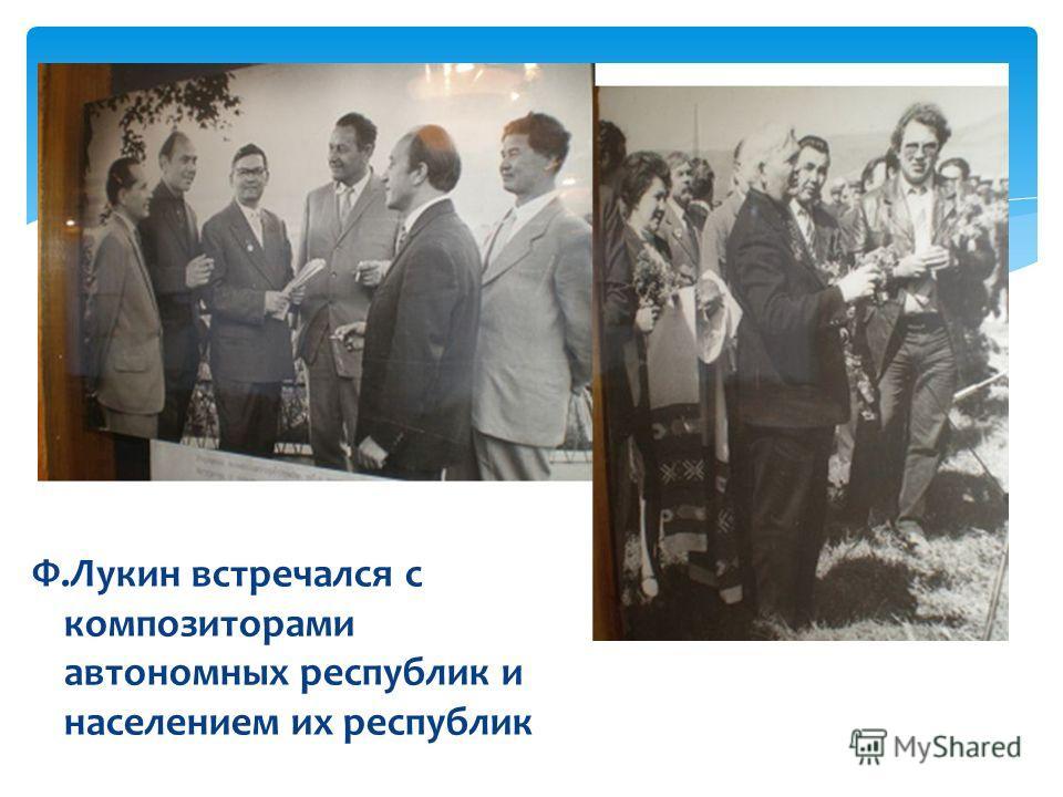 Ф.Лукин встречался с композиторами автономных республик и населением их республик