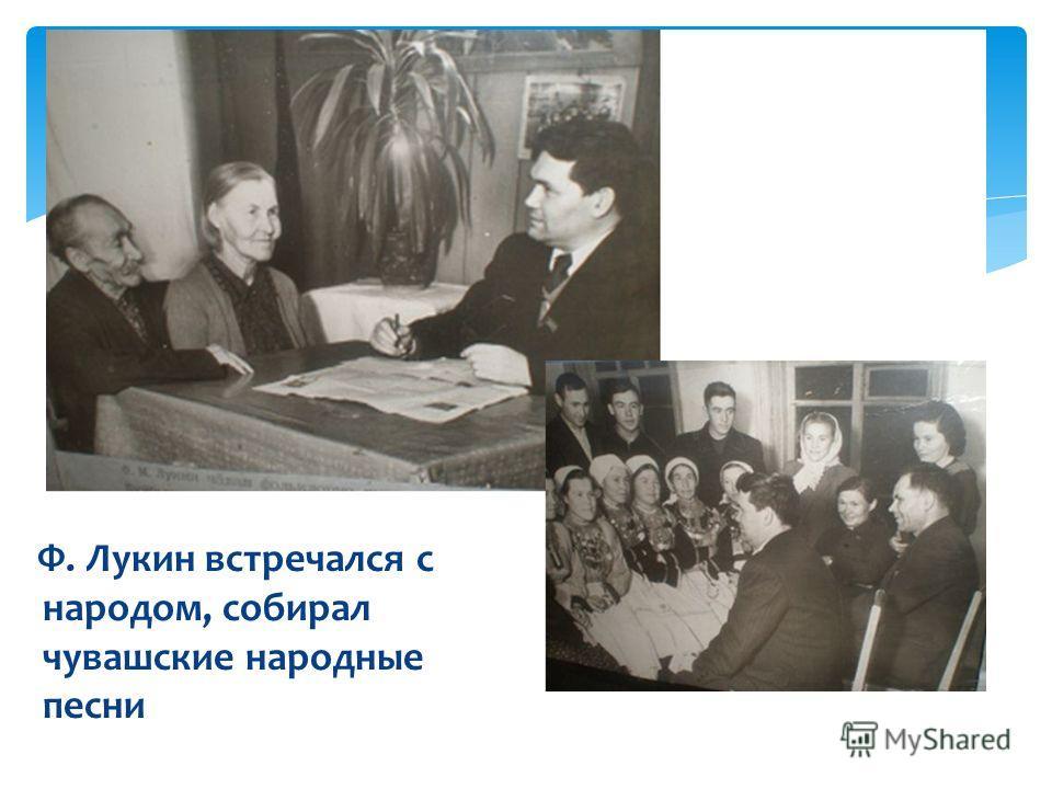 Ф. Лукин встречался с народом, собирал чувашские народные песни