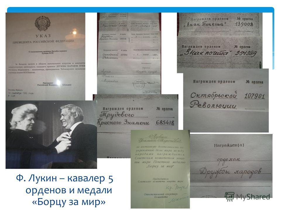 Ф. Лукин – кавалер 5 орденов и медали «Борцу за мир»