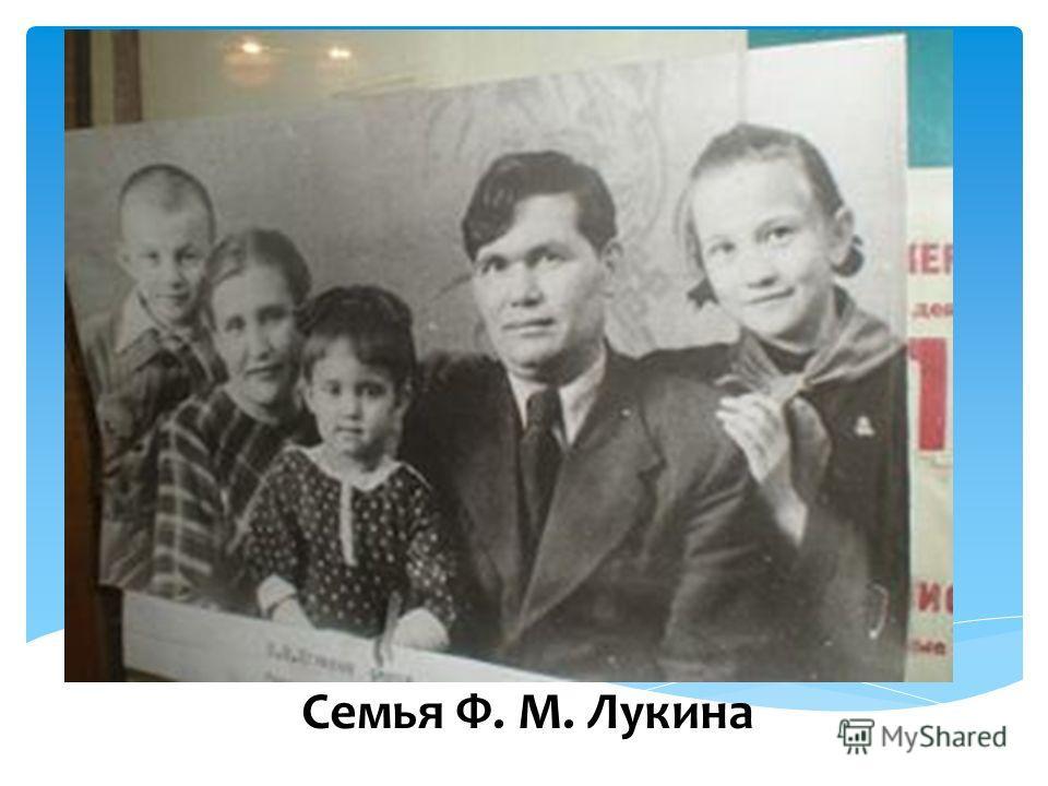 Семья Ф. М. Лукина
