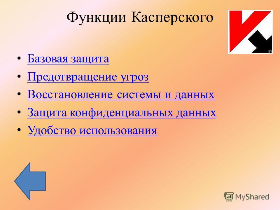 Функции Касперского Базовая защита Предотвращение угроз Восстановление системы и данных Защита конфиденциальных данных Удобство использования