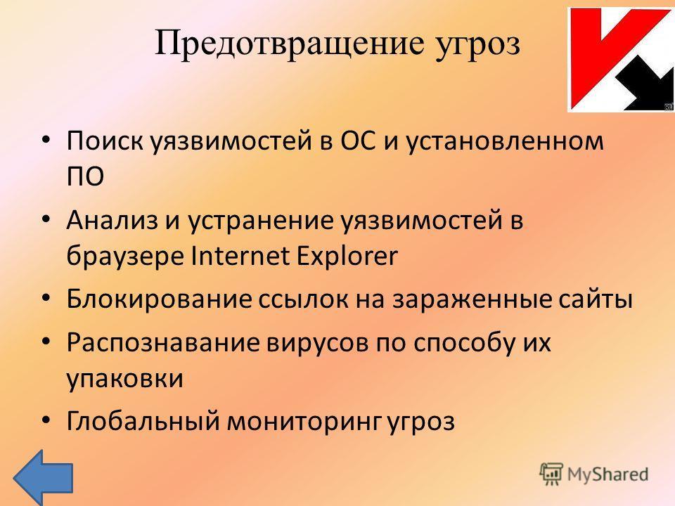 Предотвращение угроз Поиск уязвимостей в ОС и установленном ПО Анализ и устранение уязвимостей в браузере Internet Explorer Блокирование ссылок на зараженные сайты Распознавание вирусов по способу их упаковки Глобальный мониторинг угроз
