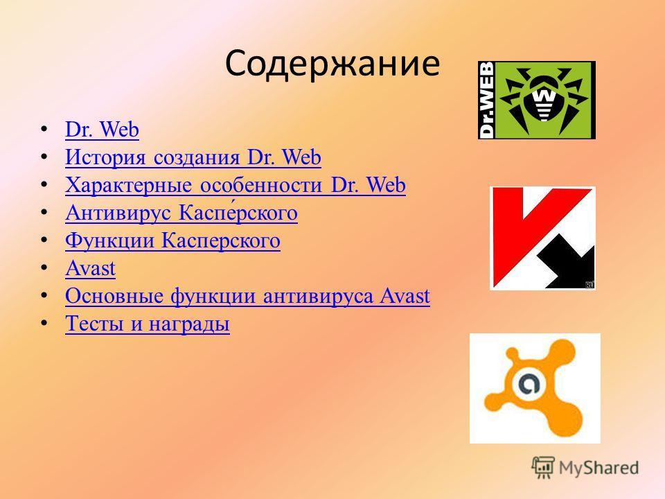 Содержание Dr. Web История создания Dr. Web История создания Dr. Web Характерные особенности Dr. Web Характерные особенности Dr. Web Антивирус Каспе́рского Антивирус Каспе́рского Функции Касперского Avast Avast Основные функции антивируса Avast Основ