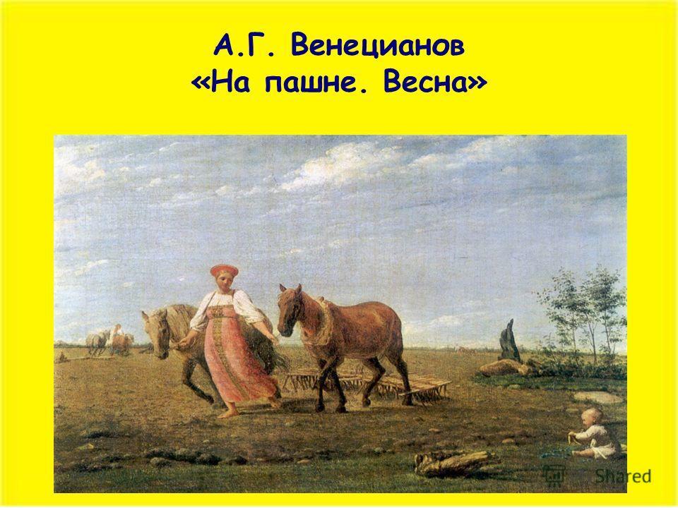 А.Г. Венецианов «На пашне. Весна»