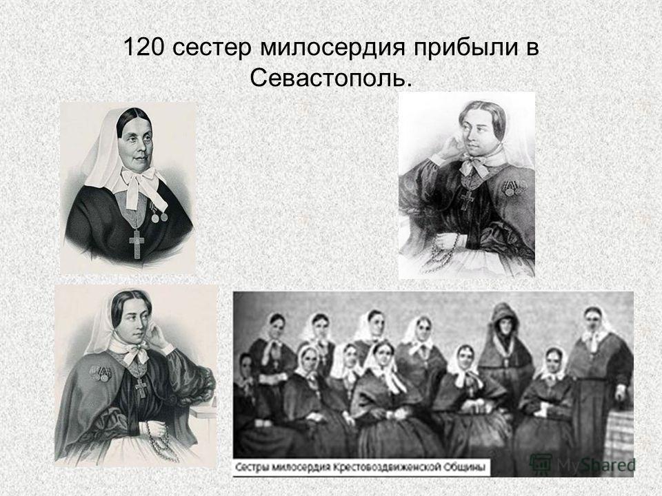 120 сестер милосердия прибыли в Севастополь.
