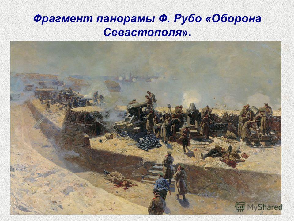Фрагмент панорамы Ф. Рубо «Оборона Севастополя».