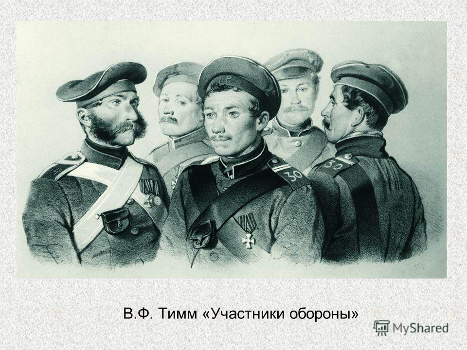 В.Ф. Тимм «Участники обороны»