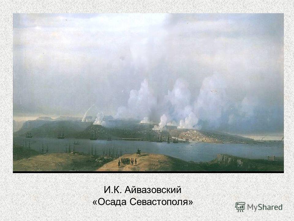И.К. Айвазовский «Осада Севастополя»