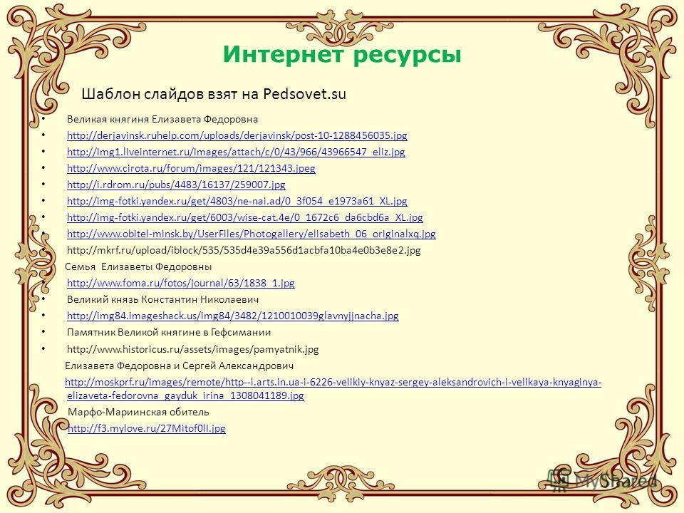 Интернет ресурсы Великая княгиня Елизавета Федоровна http://derjavinsk.ruhelp.com/uploads/derjavinsk/post-10-1288456035.jpg http://img1.liveinternet.ru/images/attach/c/0/43/966/43966547_eliz.jpg http://www.cirota.ru/forum/images/121/121343.jpeg http: