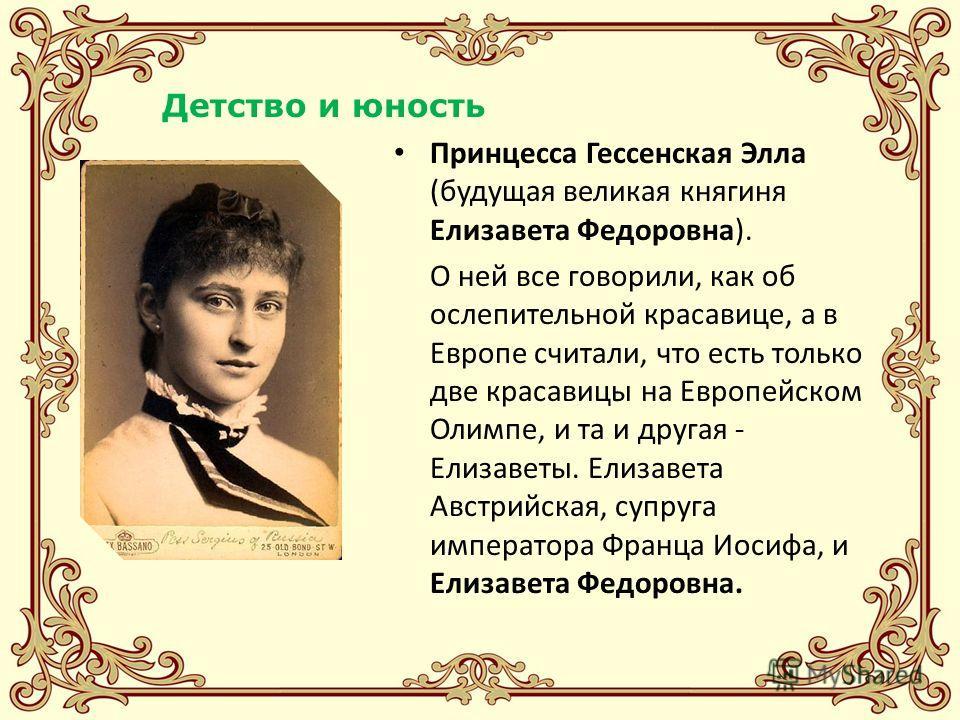 Принцесса Гессенская Элла (будущая великая княгиня Елизавета Федоровна). О ней все говорили, как об ослепительной красавице, а в Европе считали, что есть только две красавицы на Европейском Олимпе, и та и другая - Елизаветы. Елизавета Австрийская, су
