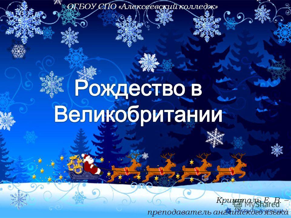 Кришталь Е. В. – преподаватель английского языка ОГБОУ СПО «Алексеевский колледж»