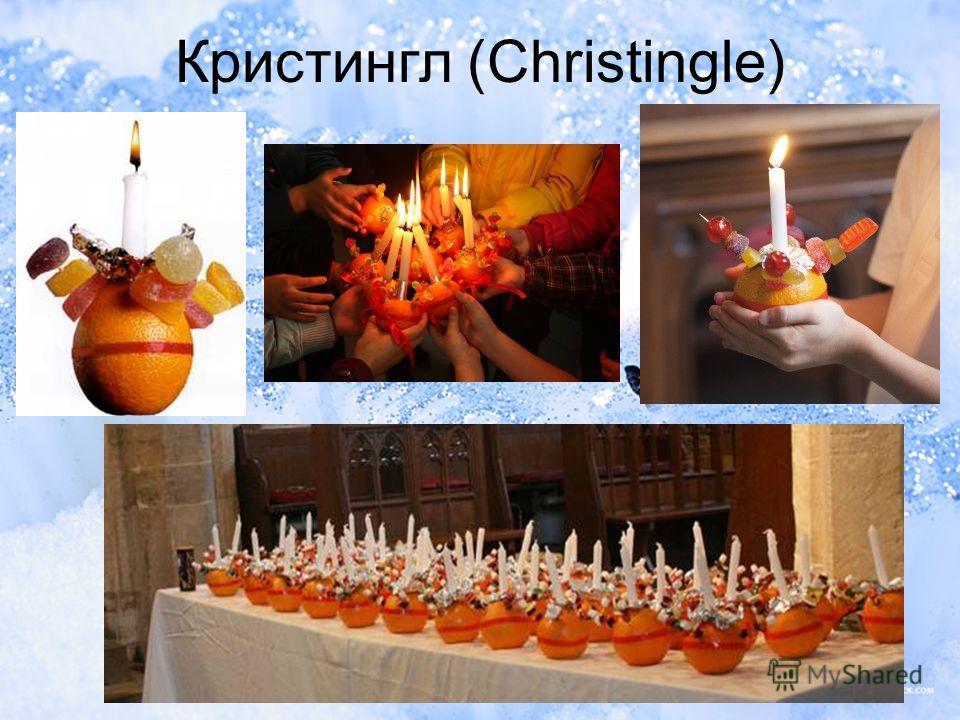 Кристингл (Christingle)