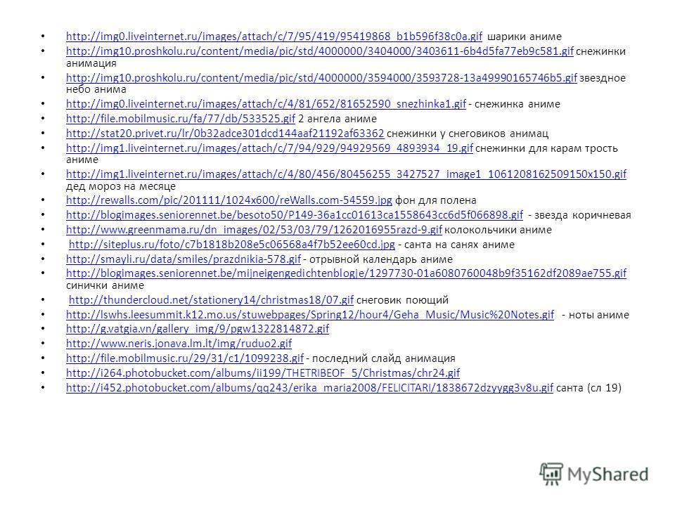 http://img0.liveinternet.ru/images/attach/c/7/95/419/95419868_b1b596f38c0a.gif шарики аниме http://img0.liveinternet.ru/images/attach/c/7/95/419/95419868_b1b596f38c0a.gif http://img10.proshkolu.ru/content/media/pic/std/4000000/3404000/3403611-6b4d5fa