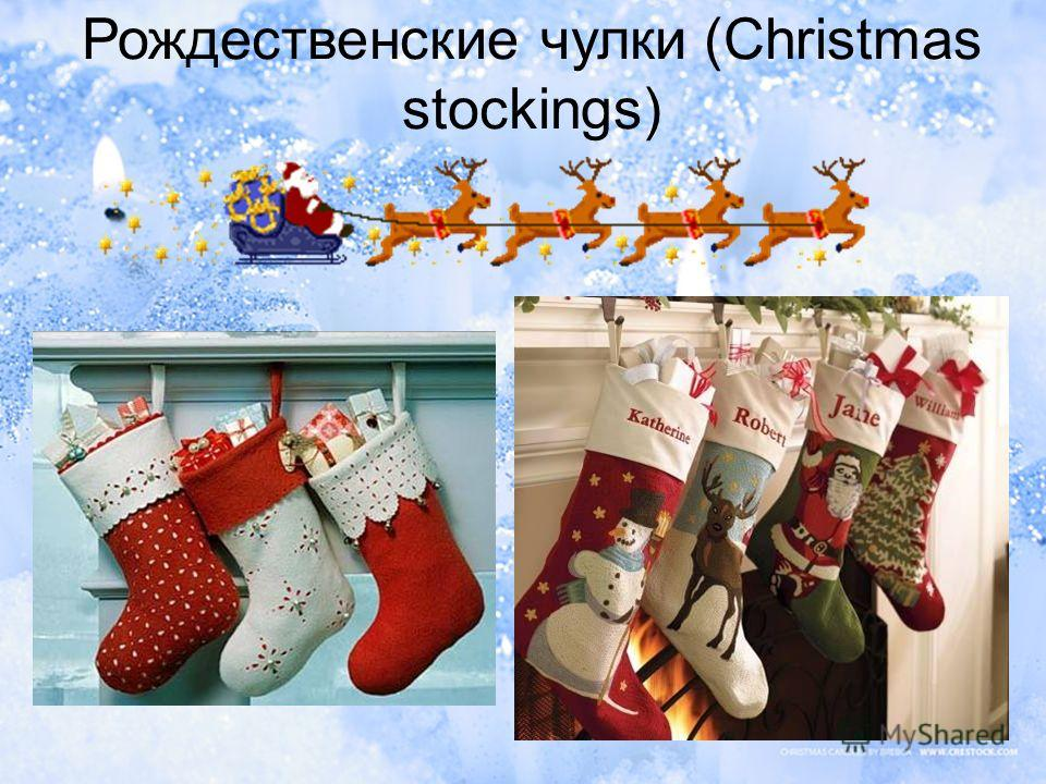 Рождественские чулки (Christmas stockings)