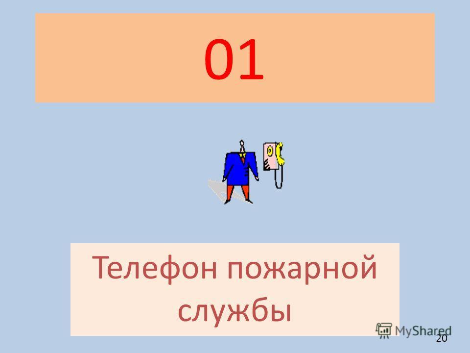 01 Телефон пожарной службы 20