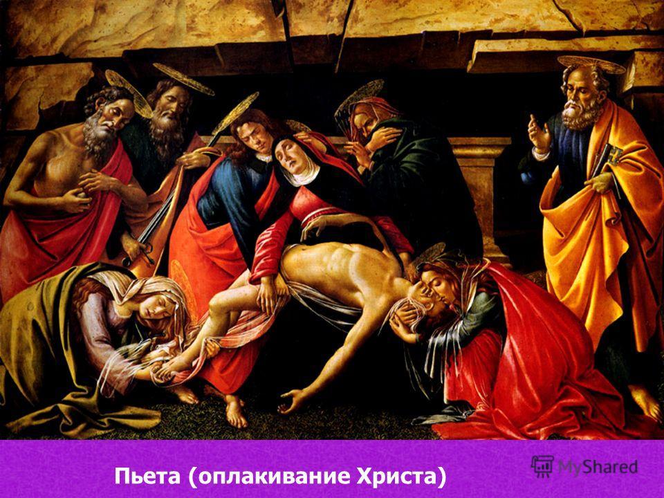 Пьета (оплакивание Христа)