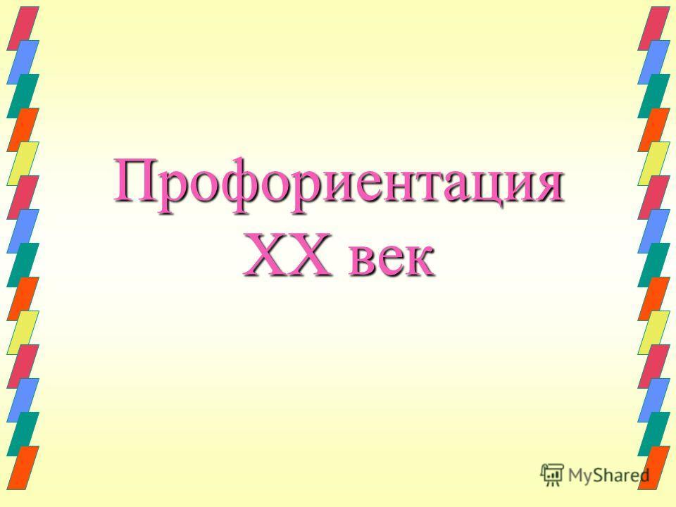 Презентация на тему Профориентация xx век Когда и где возникла  1 Профориентация xx век