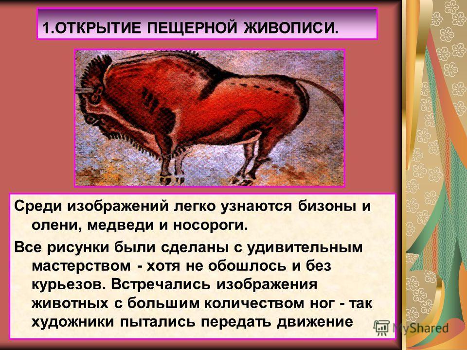 Среди изображений легко узнаются бизоны и олени, медведи и носороги. Все рисунки были сделаны с удивительным мастерством - хотя не обошлось и без курьезов. Встречались изображения животных с большим количеством ног - так художники пытались передать д