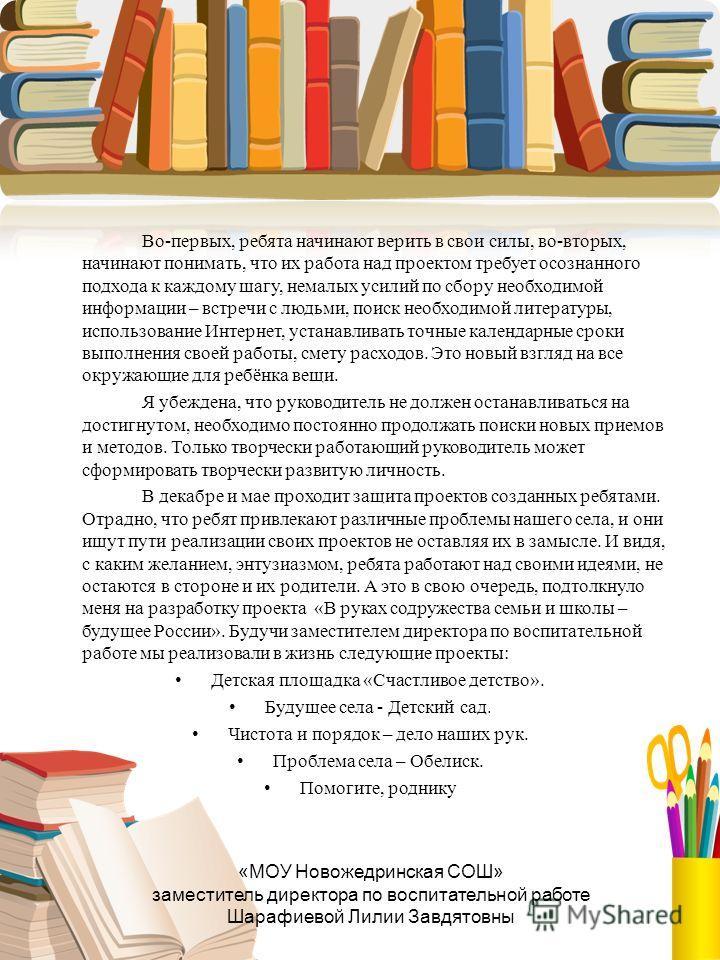 Во-первых, ребята начинают верить в свои силы, во-вторых, начинают понимать, что их работа над проектом требует осознанного подхода к каждому шагу, немалых усилий по сбору необходимой информации – встречи с людьми, поиск необходимой литературы, испол