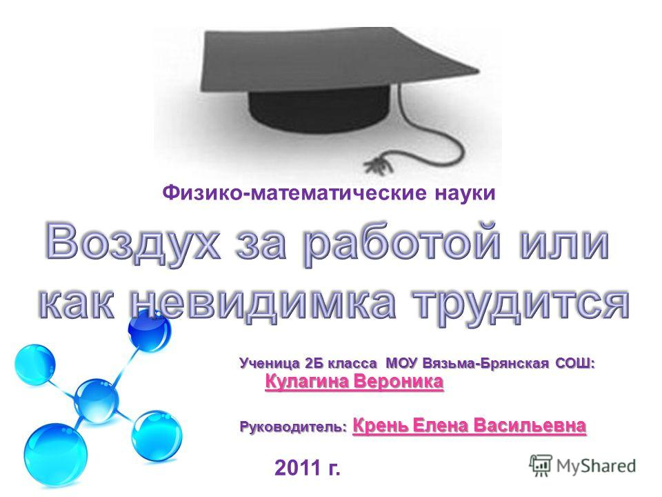 Физико-математические науки 2011 г.