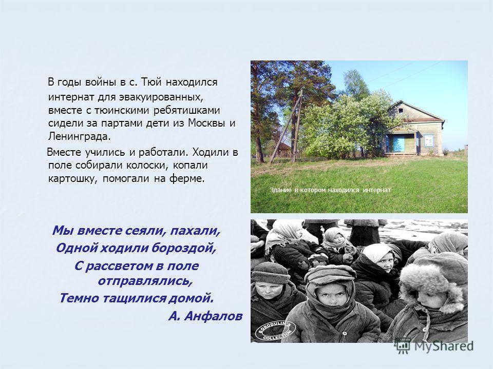 В годы войны в с. Тюй находился интернат для эвакуированных, вместе с тюинскими ребятишками сидели за партами дети из Москвы и Ленинграда. В годы войны в с. Тюй находился интернат для эвакуированных, вместе с тюинскими ребятишками сидели за партами д