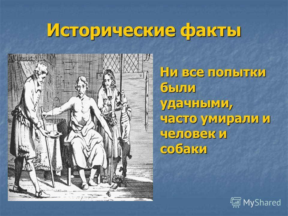 Исторические факты Ни все попытки были удачными, часто умирали и человек и собаки Ни все попытки были удачными, часто умирали и человек и собаки