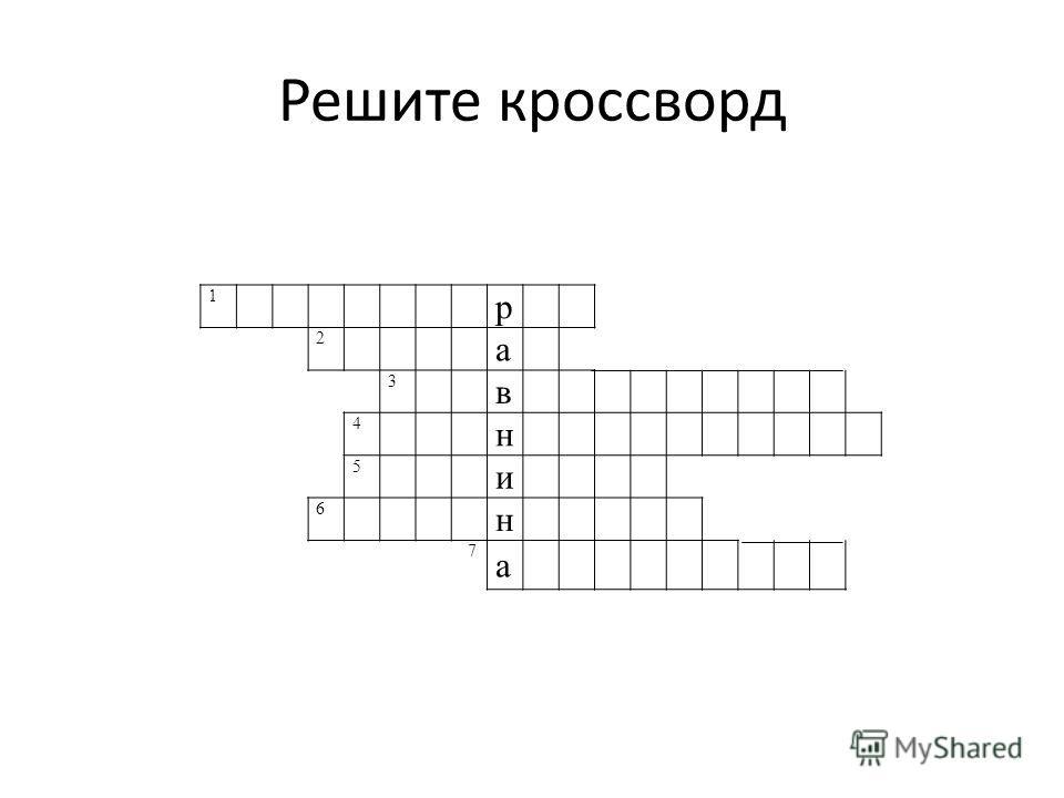 Решите кроссворд 1 р 2 а 3 в 4 н 5 и 6 н 7 а