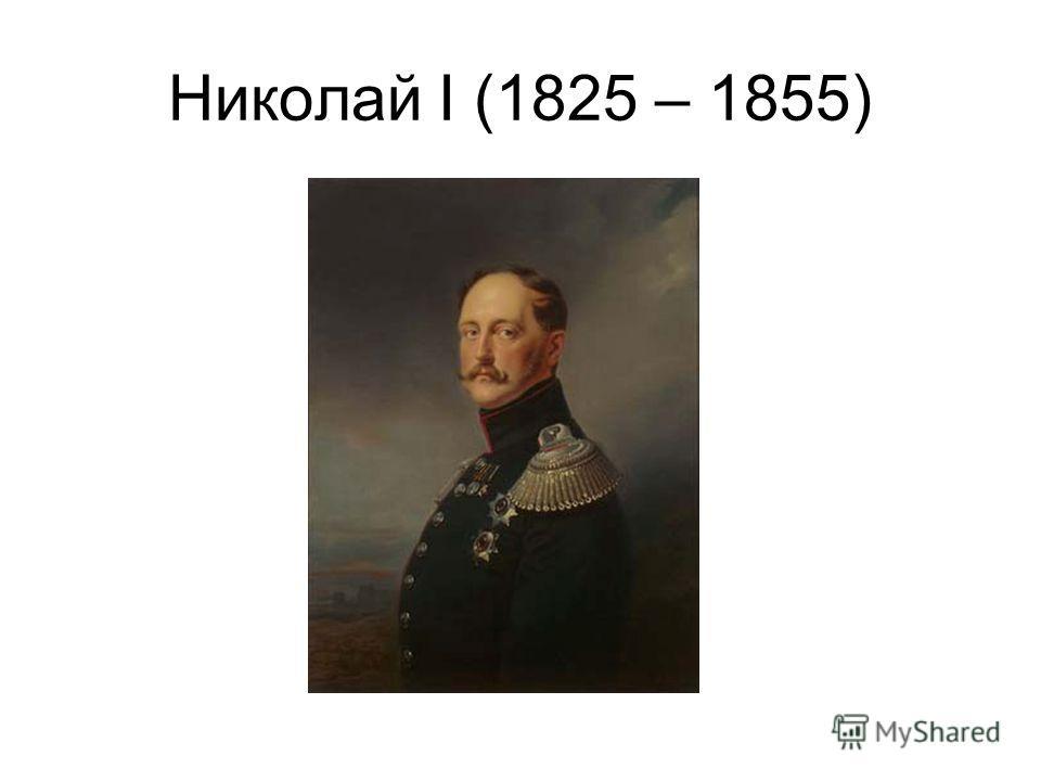 Николай I (1825 – 1855)