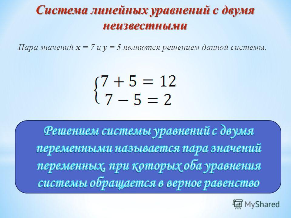 Система линейных уравнений с двумя неизвестными Пара значений x = 7 и y = 5 являются решением данной системы.
