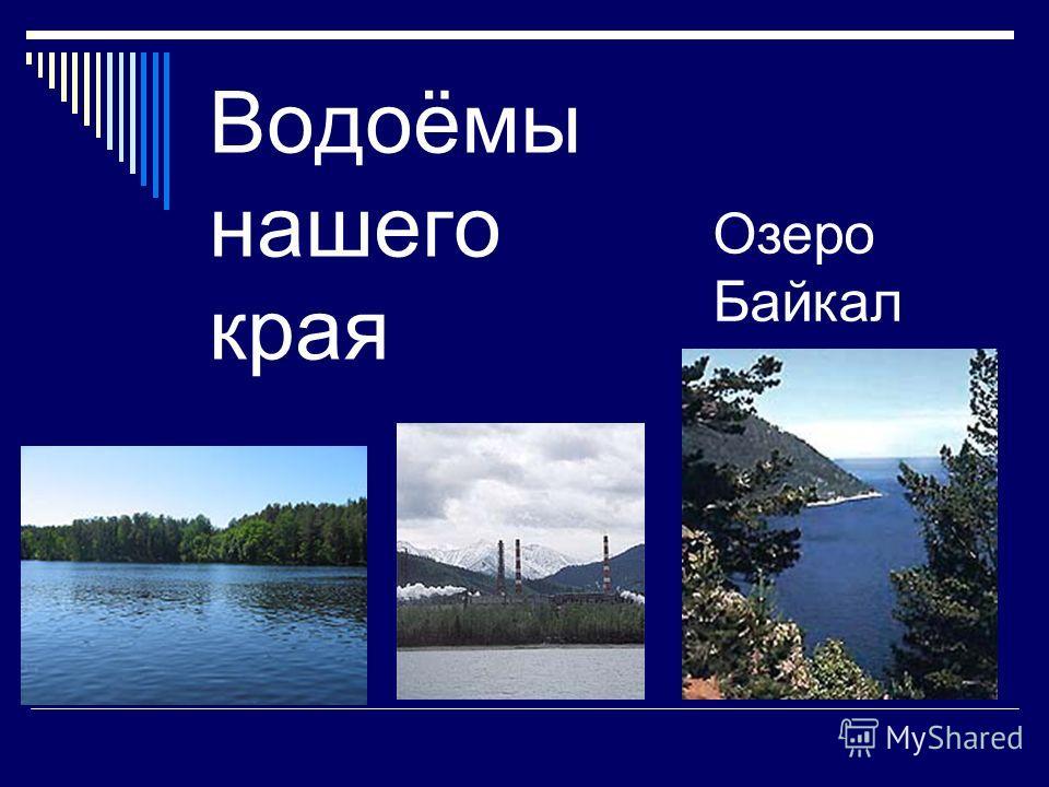 Водоёмы нашего края Озеро Байкал