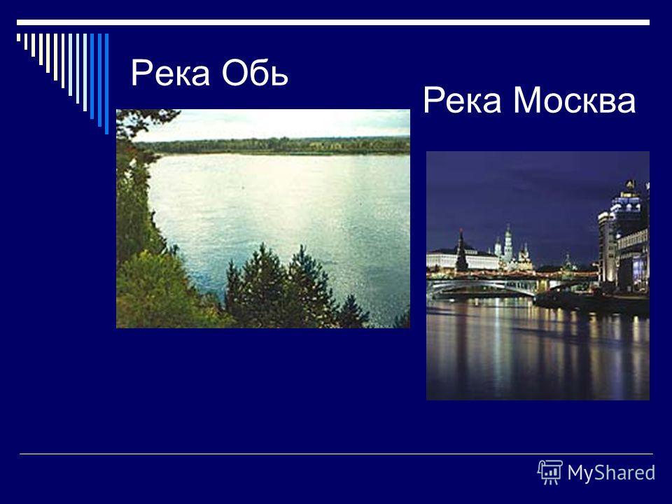 Река Обь Река Москва