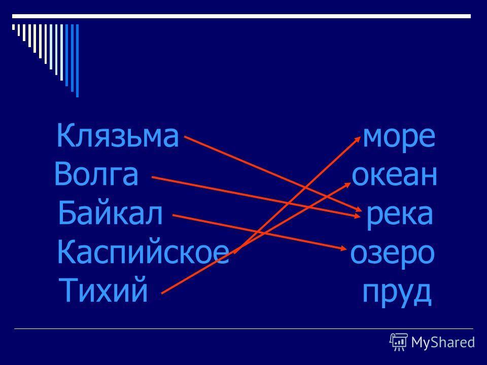 Клязьма море Волга океан Байкал река Каспийское озеро Тихий пруд