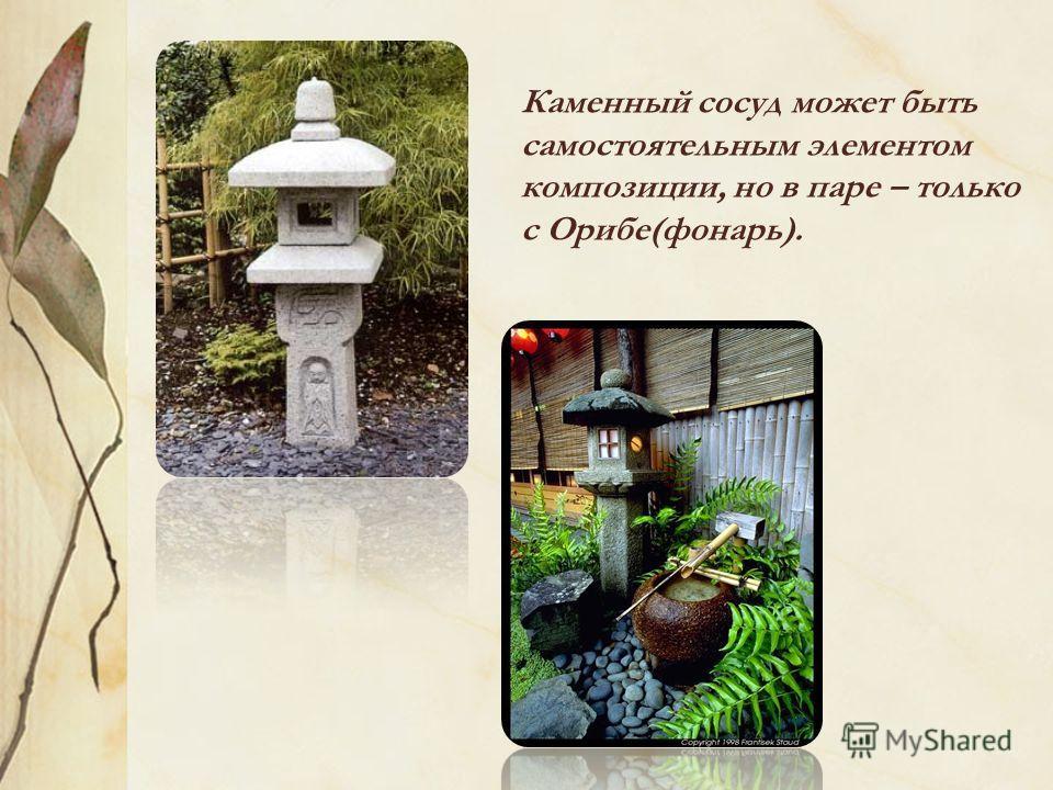 Каменный сосуд может быть самостоятельным элементом композиции, но в паре – только с Орибе(фонарь).