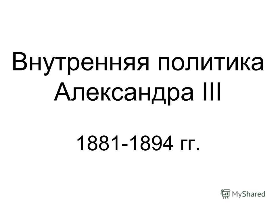Внутренняя политика Александра III 1881-1894 гг.
