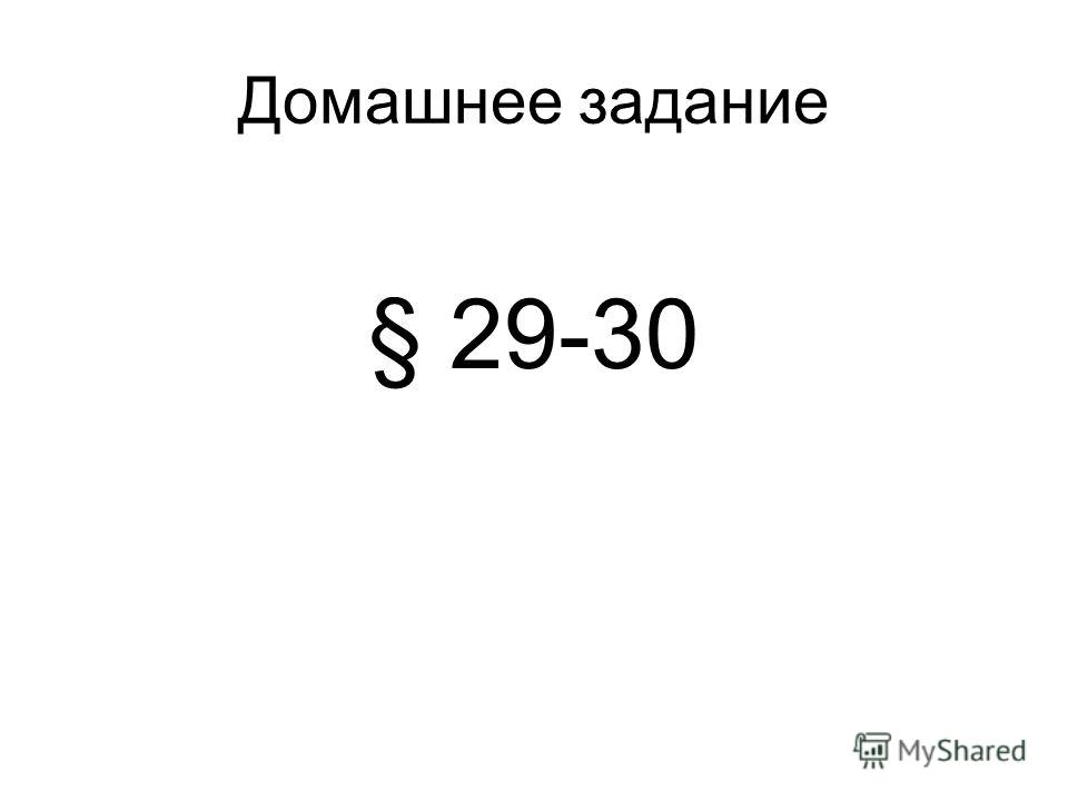 Домашнее задание § 29-30