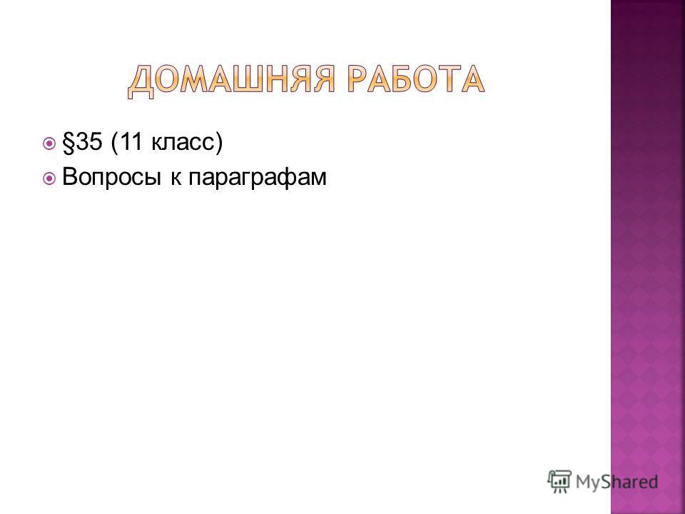 §35 (11 класс) Вопросы к параграфам