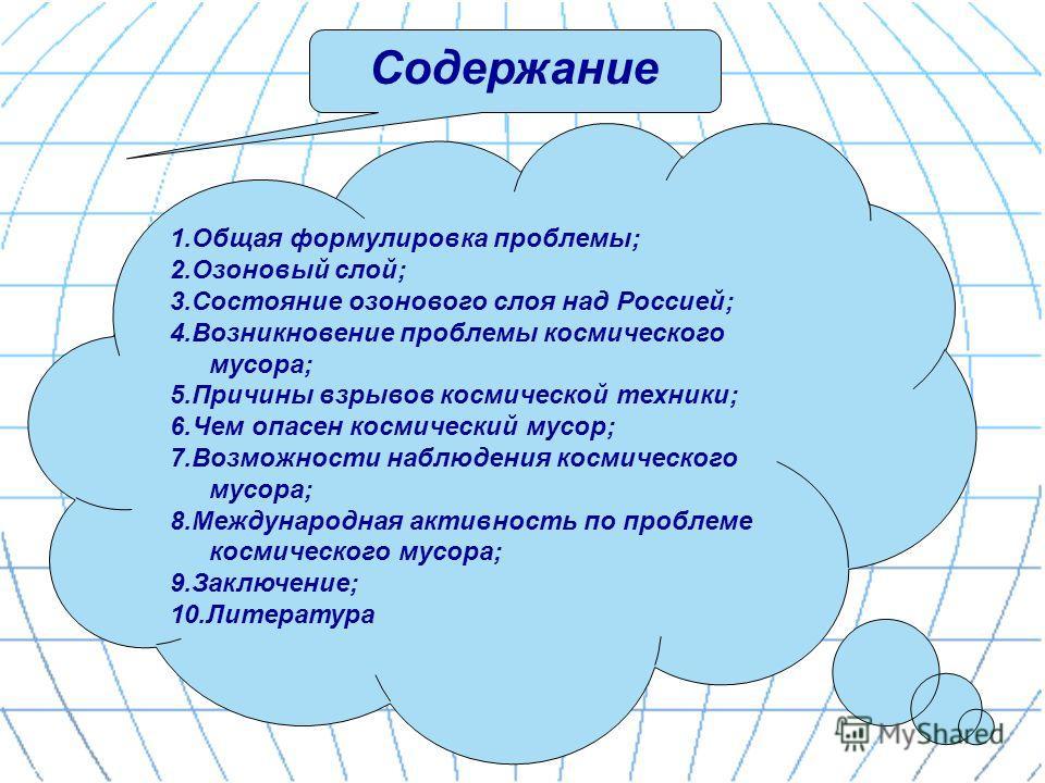 Содержание 1.Общая формулировка проблемы; 2.Озоновый слой; 3.Состояние озонового слоя над Россией; 4.Возникновение проблемы космического мусора; 5.Причины взрывов космической техники; 6.Чем опасен космический мусор; 7.Возможности наблюдения космическ