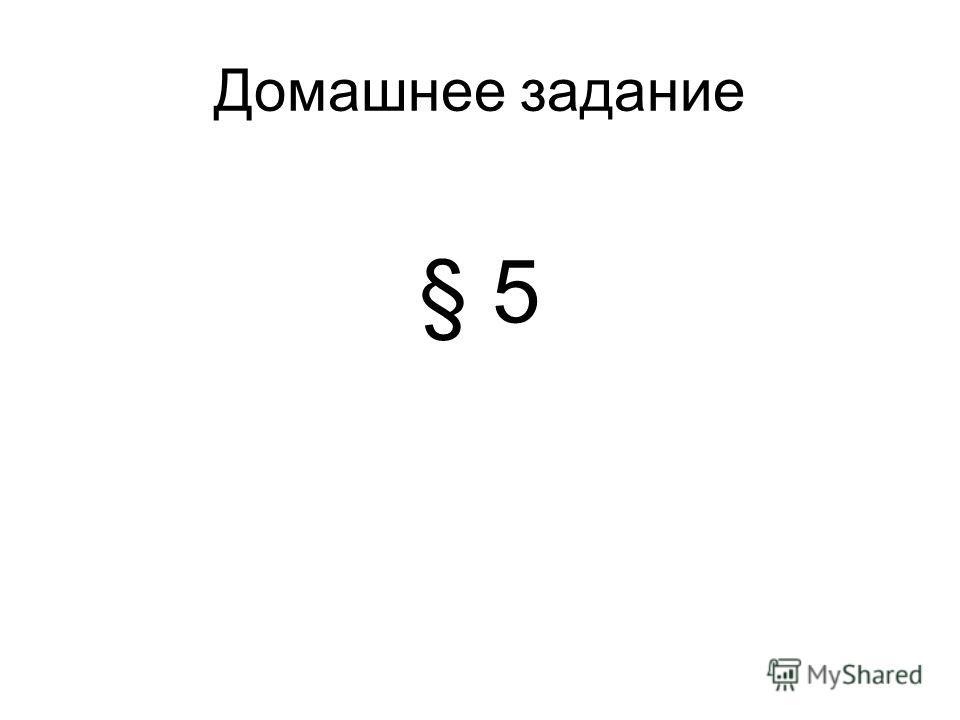 Домашнее задание § 5